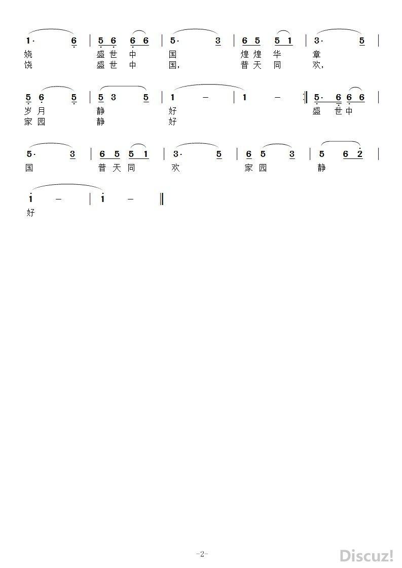 原创音乐曲谱 摇过外婆桥 且看七位曲家精彩演绎 Powered by Discuz
