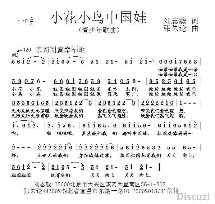 原创音乐曲谱 小花小鸟中国娃 刘志毅 词 张朱论 曲 Powered by Discuz