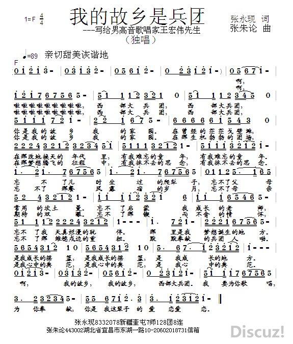我是一个兵的音谱-原创音乐曲谱 我的故乡是兵团 张永现 词 张朱论 曲 Powered by Discuz