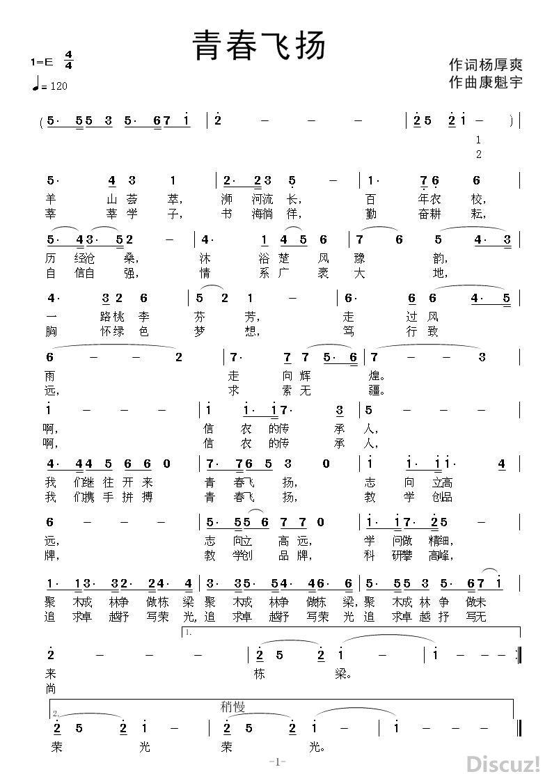 原创音乐曲谱-《青春飞扬》作词:杨厚爽 作曲:康魁宇