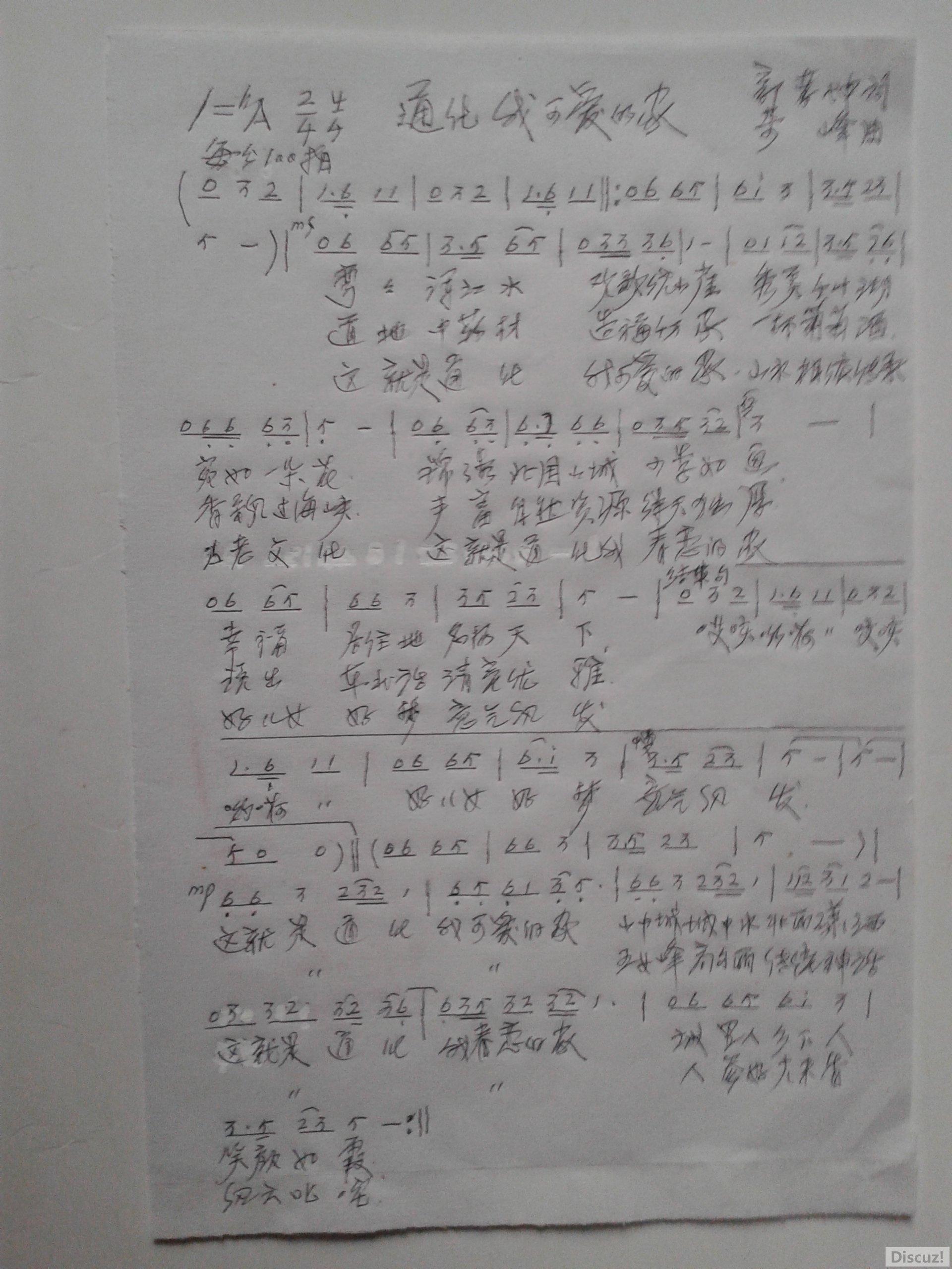 原创音乐曲谱-《通化我可爱的家》郭孝坤词奇峰曲