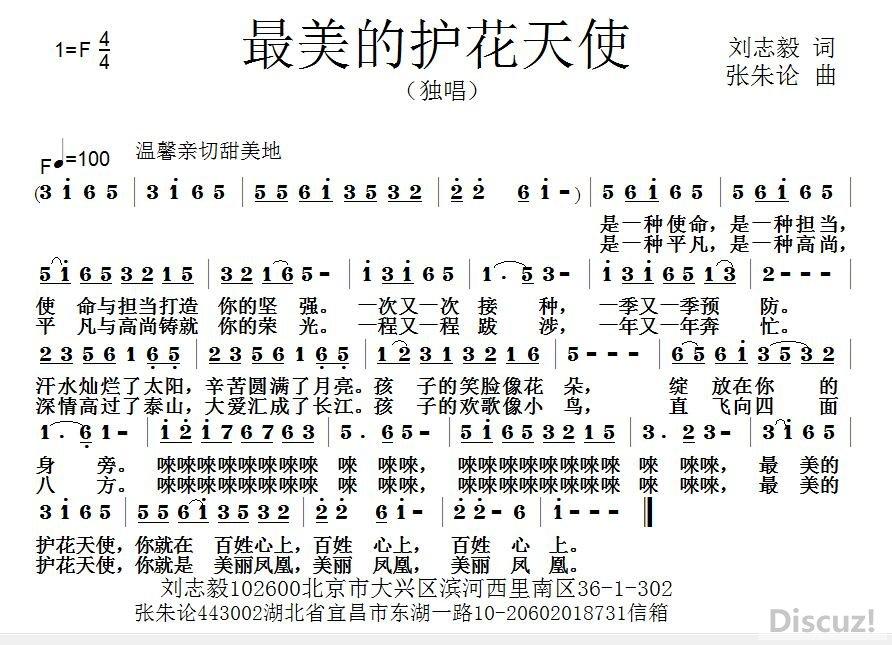 原创音乐曲谱 最美的护花天使 刘志毅 词 张朱论 曲 Powered by Discuz