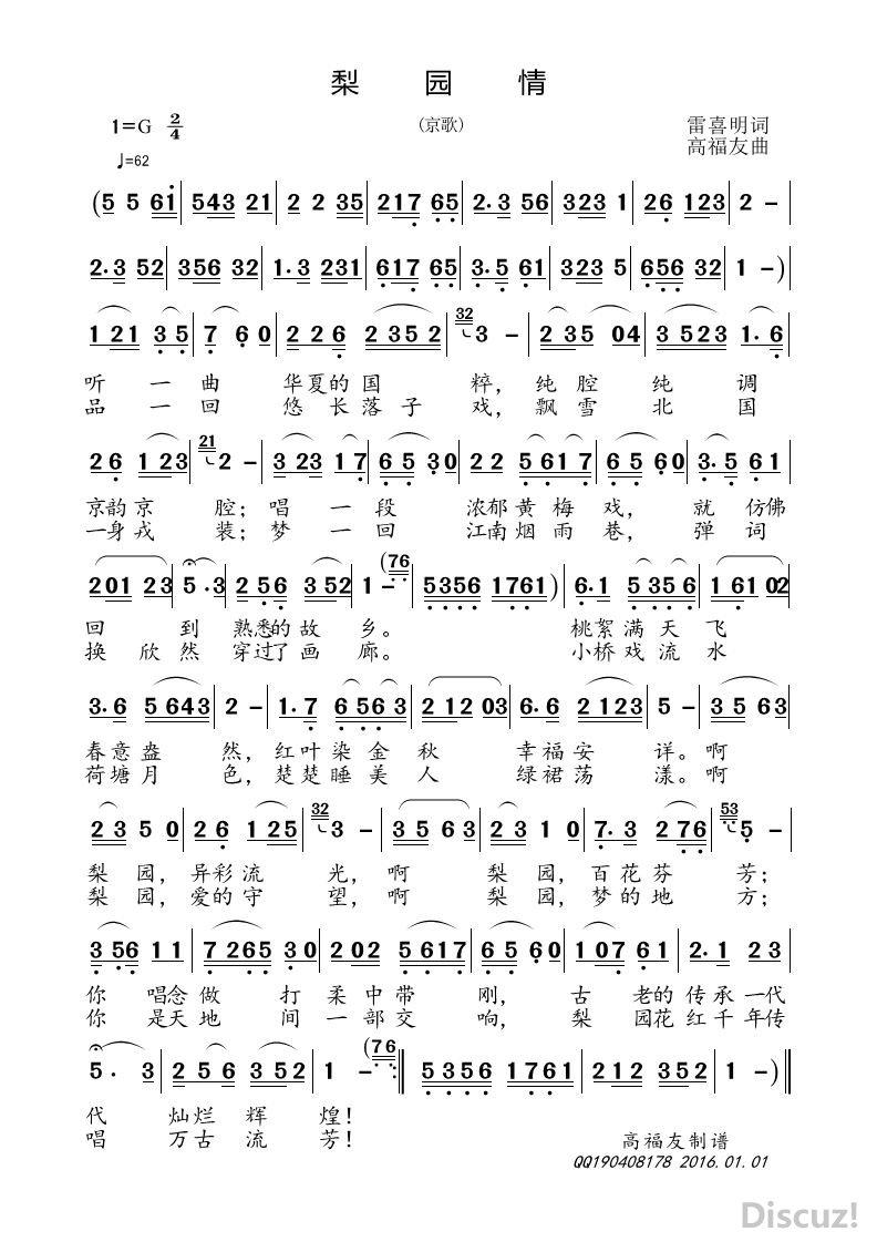 原创音乐曲谱-《梨园情》(京歌)军哥演唱版 - powered