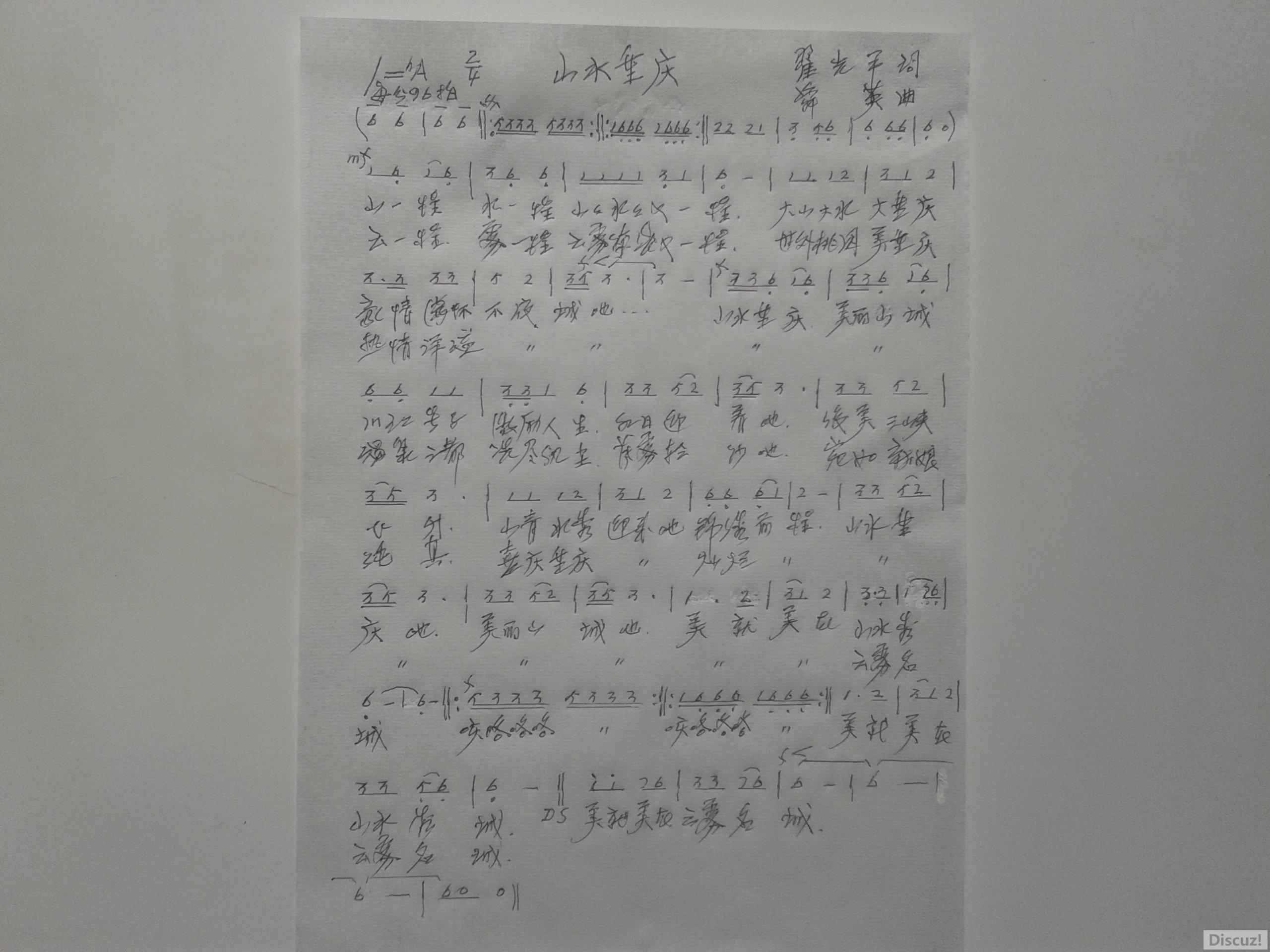 平水号子谱子-原创音乐曲谱 山水重庆 光平词奇峰曲 Powered by Discuz