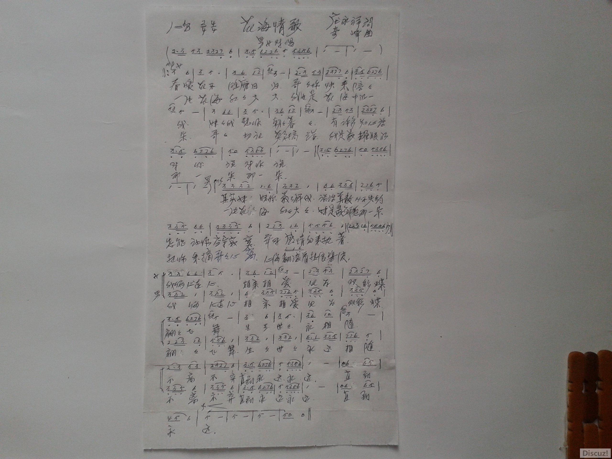 原创音乐曲谱 花海情歌 男女对唱 庄永祥词奇峰曲 Powered by Discuz