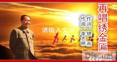 原创音乐曲谱 再次修改 再唱绣金匾 银燕词,李志明曲 Powered by
