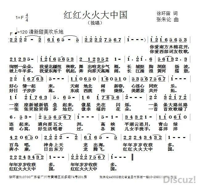 原创音乐曲谱 红红火火大中国 徐环宙 词 张朱论 曲 Powered by Discuz