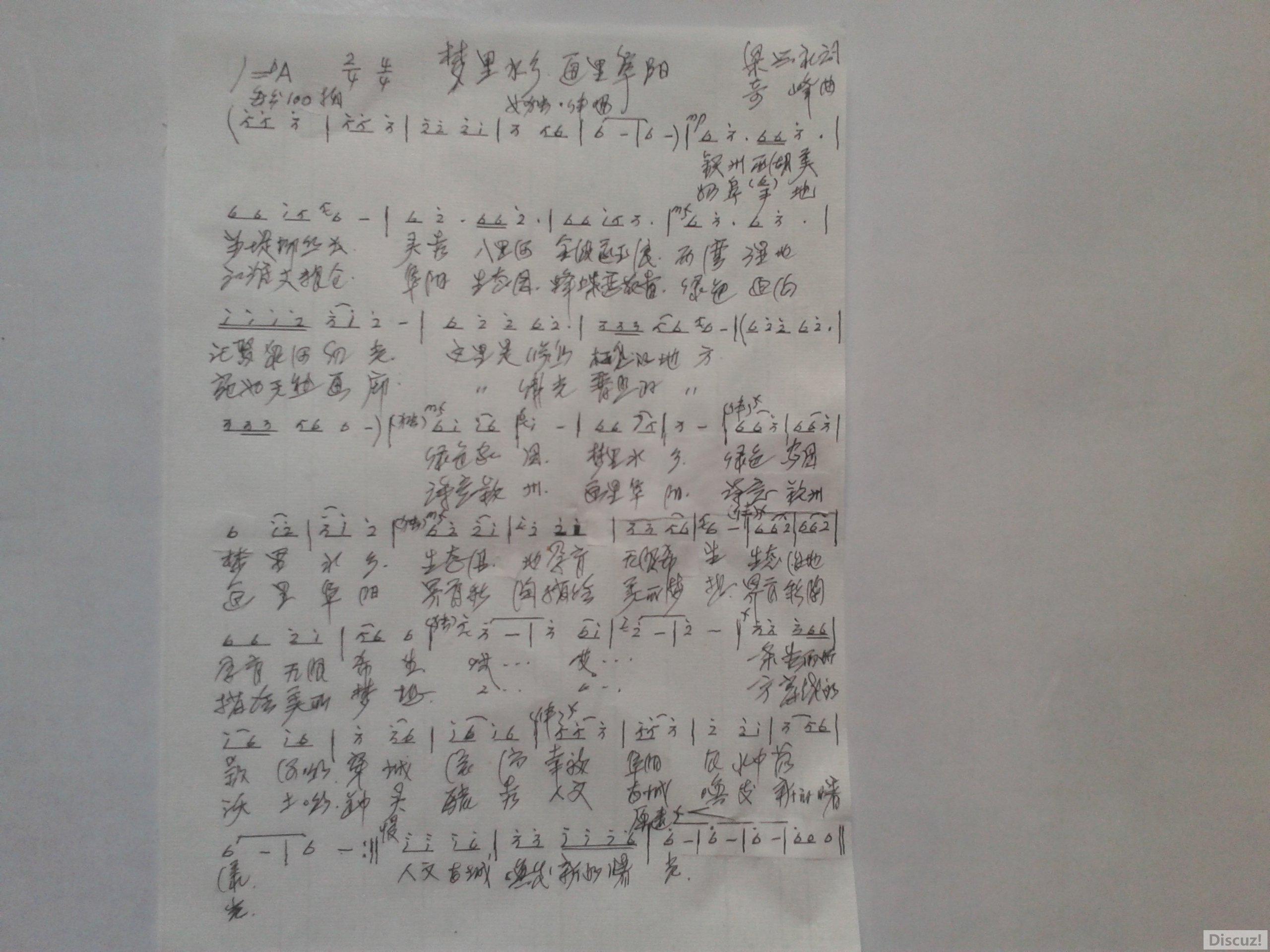 原创音乐曲谱-《梦里水乡,画里阳》梁兴礼词奇峰曲