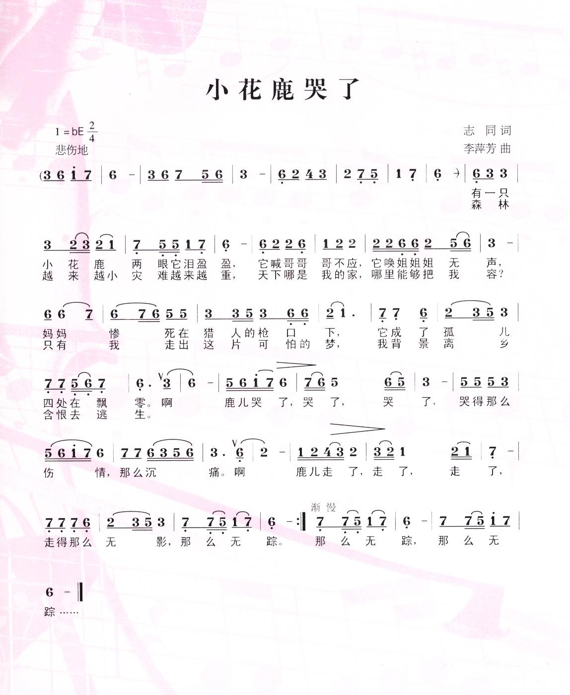 鹿王维曲谱_画古诗王维