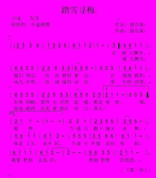 原创音乐曲谱 送上一曲 踏雪寻梅 Powered by Discuz