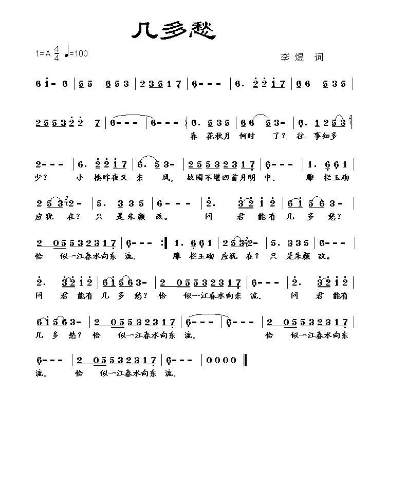 寻邓丽君的歌曲〈问君能有几多愁〉简谱这首歌应该是邓丽君的《虞美人