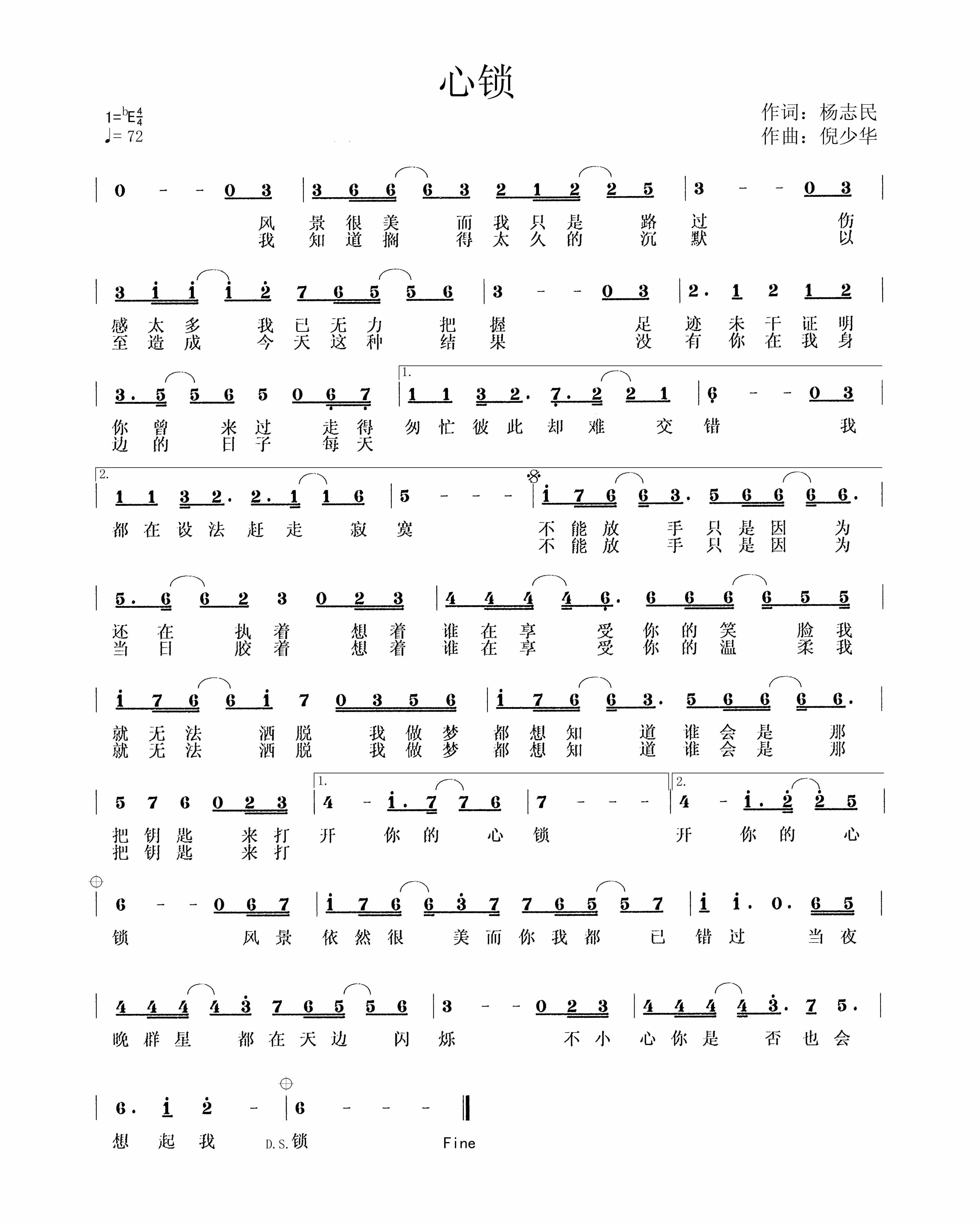 原创音乐曲谱-原创歌曲《心锁》出售,寻求合作 -  by