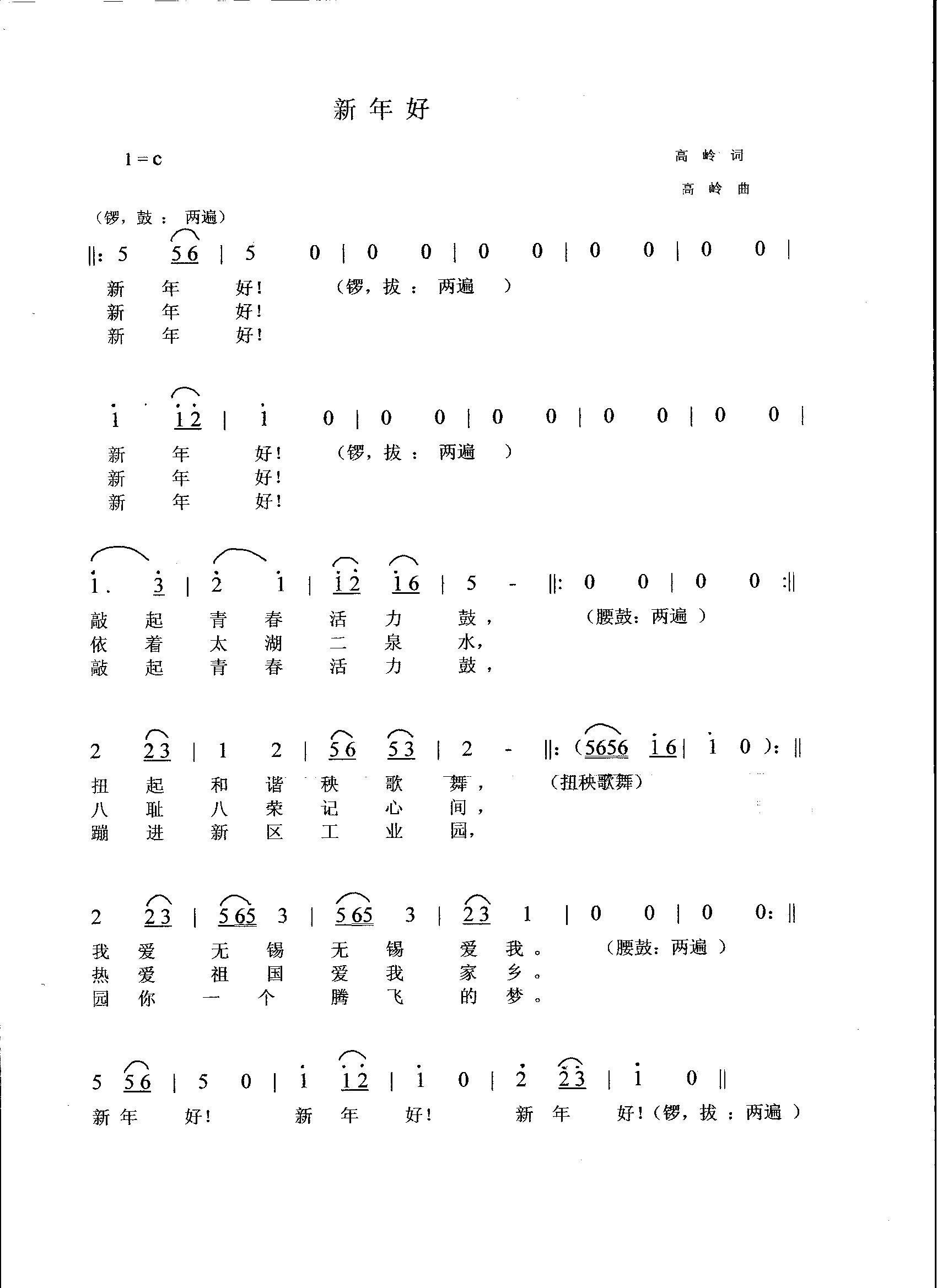 春节顺曲谱_春节手抄报