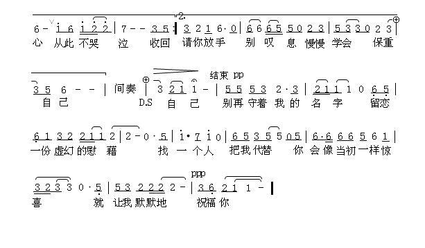 夙音曲谱_食物语夙音图片