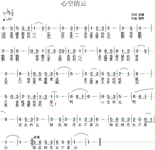 叹云兮歌谱-原创音乐曲谱 心空的云 Powered by Discuz