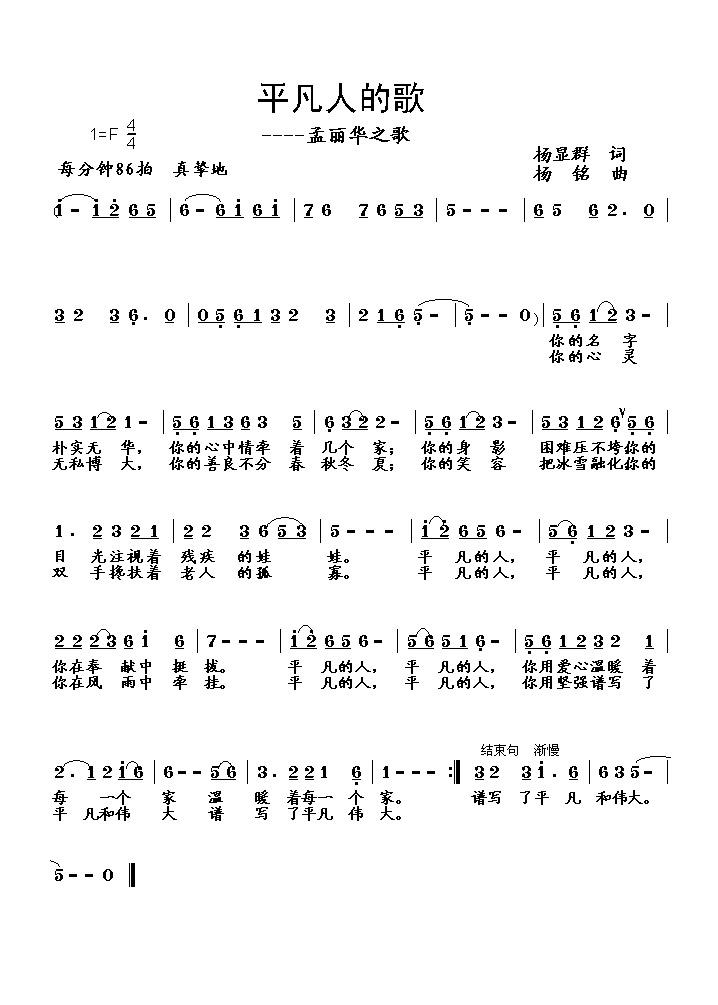 原创音乐曲谱 写给一个献爱心的人 孟丽华 平凡的人 羊群词 羊羊曲 董