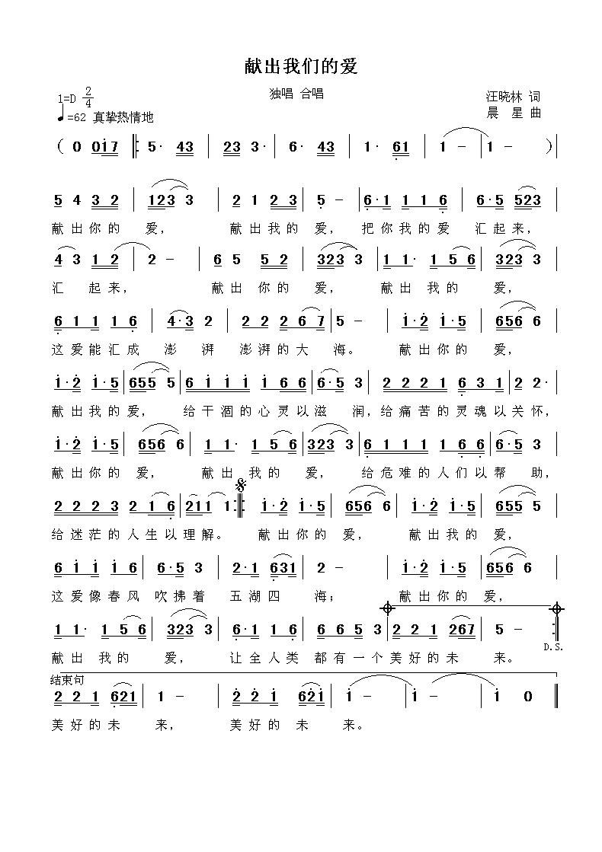 给方老师的曲制做的伴奏 也可以给你做 原创音乐曲谱