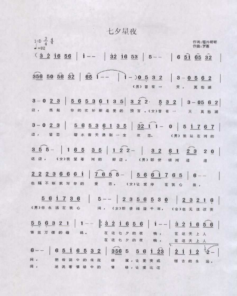 原创音乐曲谱
