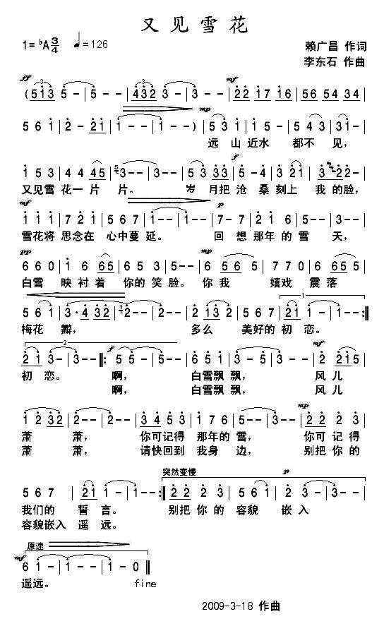 原创音乐曲谱 又见雪花 赖广昌词 李东石曲 歌谱及伴奏寻歌手 Powered
