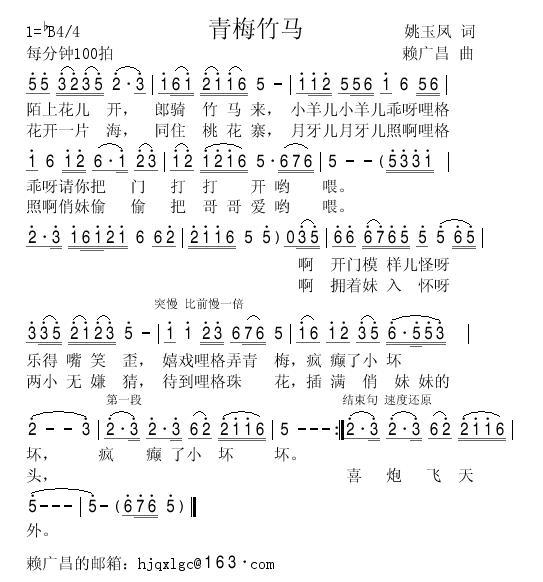 青梅竹马 姚玉凤 词 赖广昌 曲 曲谱及清唱