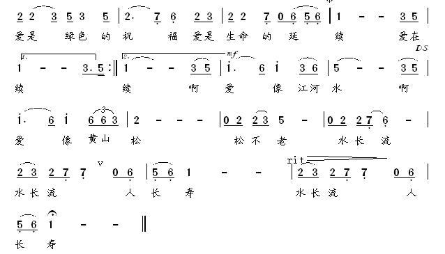 原创音乐曲谱 爱的祝福 Powered by Discuz