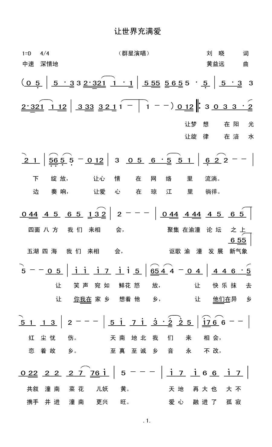 原创音乐曲谱 让世界充满爱 刘晓词,黄益远曲,黄清林编 Powered by