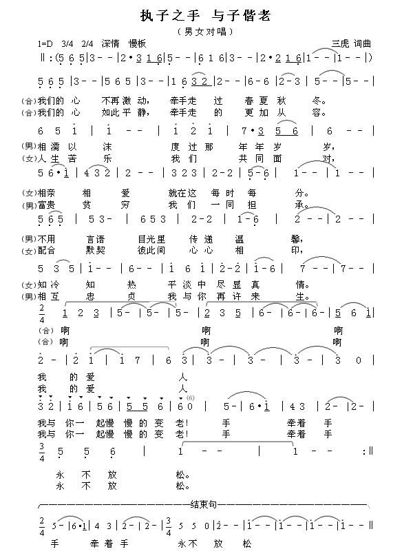 原创音乐曲谱 执子之手 与子偕老 给老伴的歌 男女对唱情歌 自己词曲
