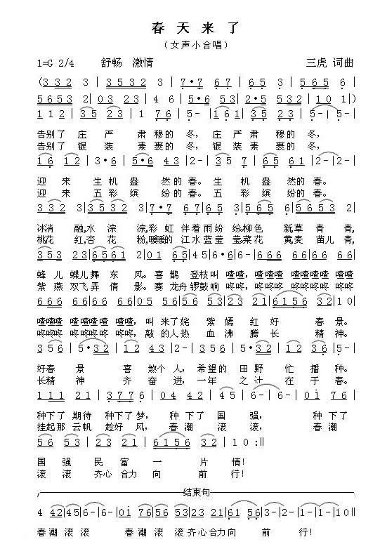 原创音乐曲谱 春天来了 三虎词曲,黄清林编 Powered by Discuz