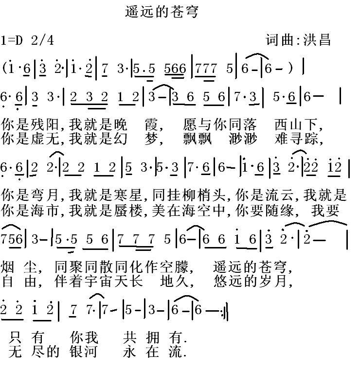 苍原情歌谱子-原创音乐曲谱 遥远的苍伤 洪昌词曲 黄清林编 Powered by Discuz