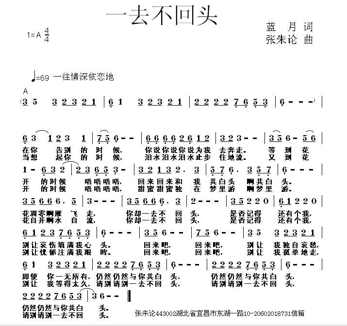 原创音乐曲谱 一去不回头 蓝月词,张朱论曲,黄清林编 Powered by