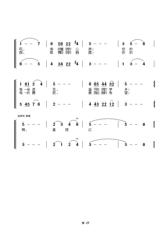 原创音乐曲谱 我的母亲河,我的嘉陵江 修改稿 作词 苏一一 作曲 王镭