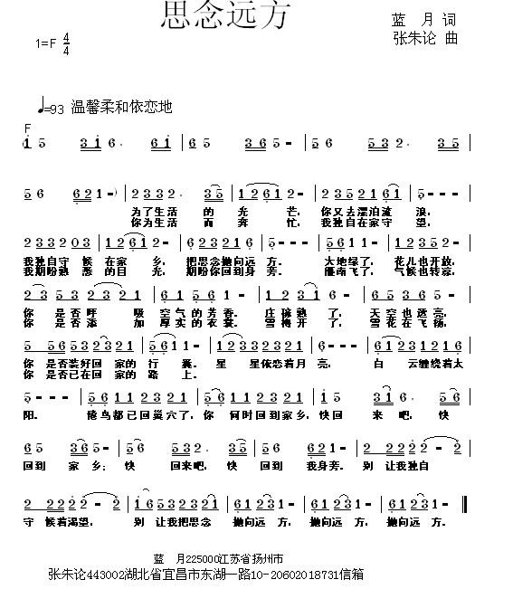 原创音乐曲谱 思念远方 蓝月 词 张朱论 曲 Powered by Discuz