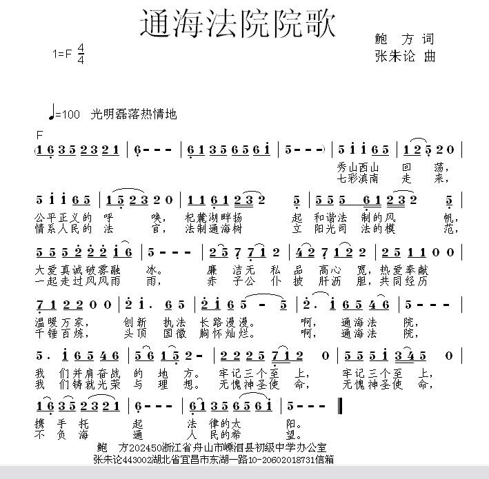 原创音乐曲谱 通海法院院歌 鲍方 词 张朱论 曲 Powered by Discuz