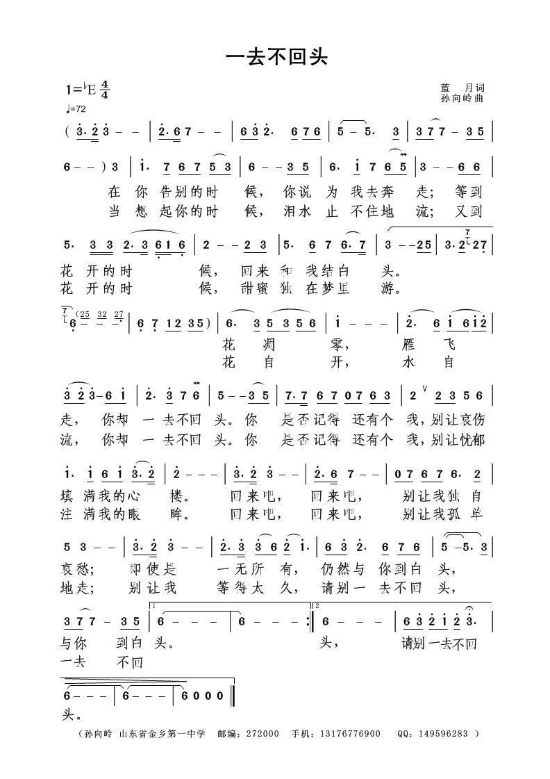 原创音乐曲谱 一去不回头 首唱 久久 作曲 孙向岭 编曲 酷酷深蓝 作词