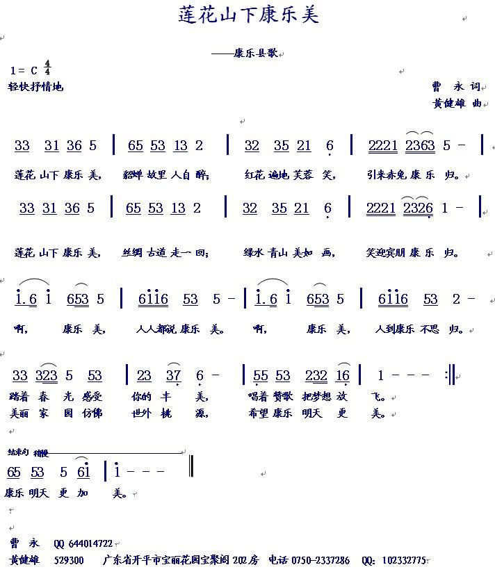 明天过后的葫芦丝谱-曲谱上传 下载 作曲网23号后曲谱见下 Powered by Discuz