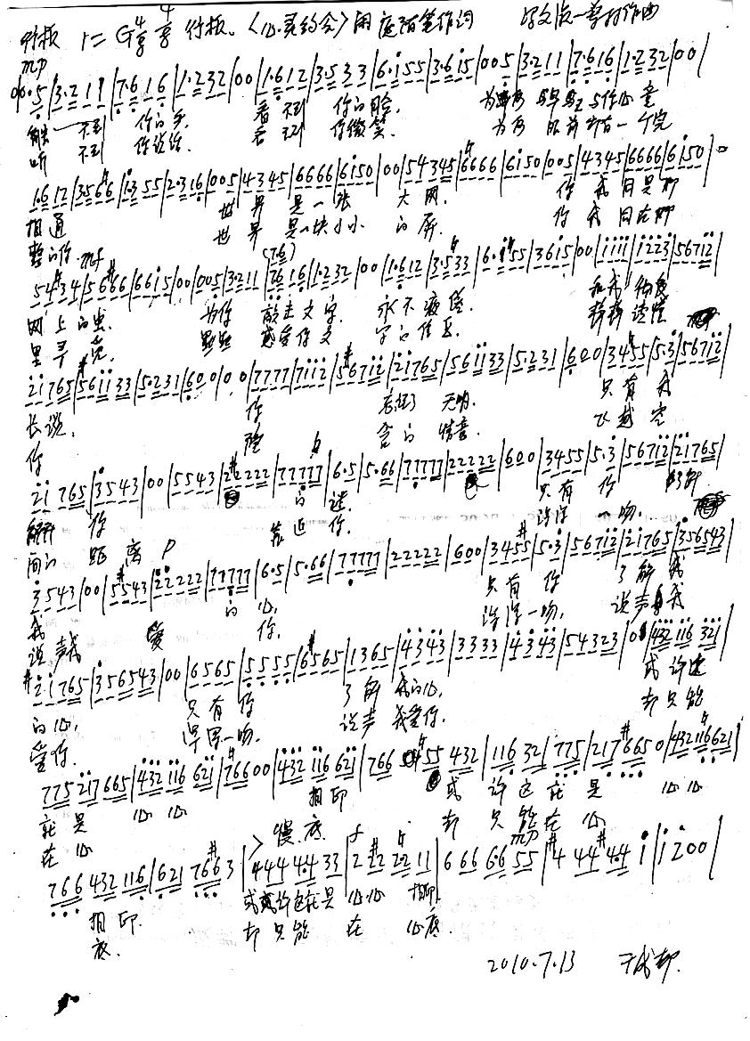 原创音乐曲谱 为闲庭随笔的心灵约会作的曲谱 Powered by Discuz
