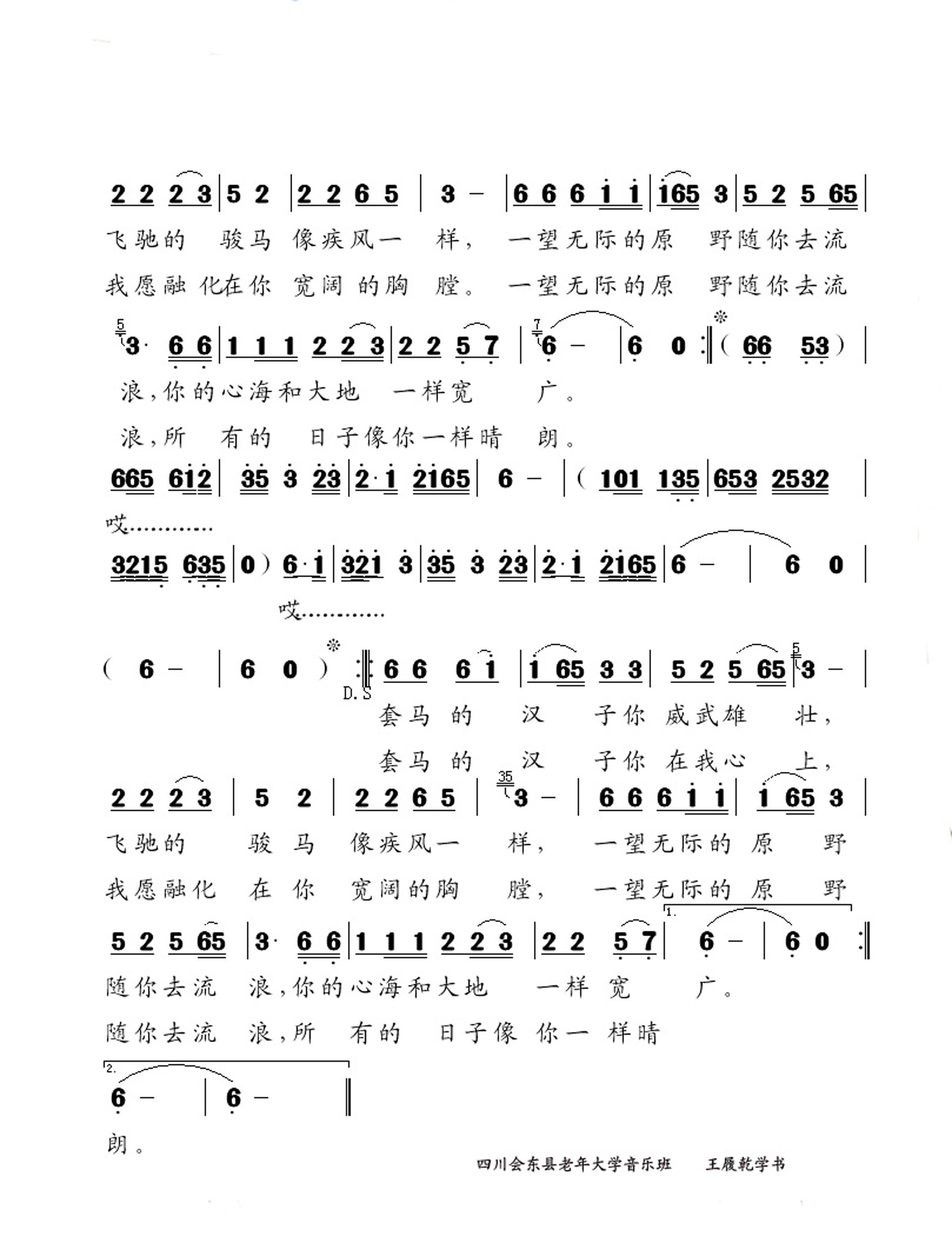 欢迎下载《套马杆》的简谱歌页和同步伴奏