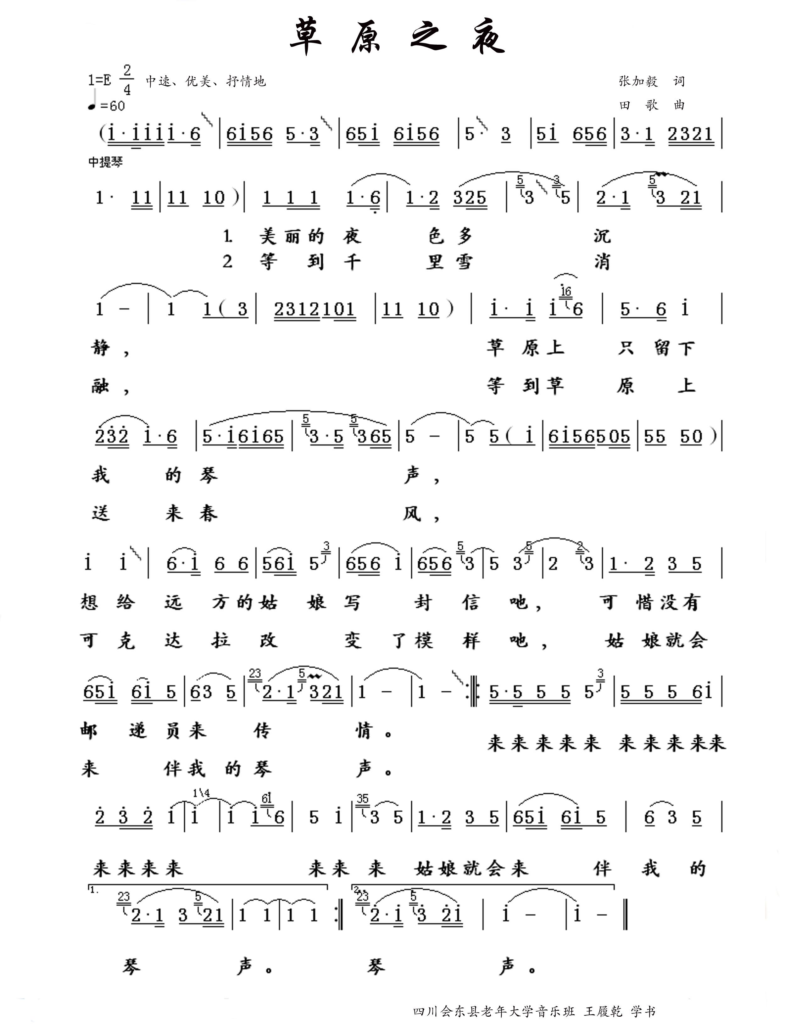 曲谱上传 下载 上传经典老歌 草原之夜 的简谱和同步伴奏 Powered by Discuz